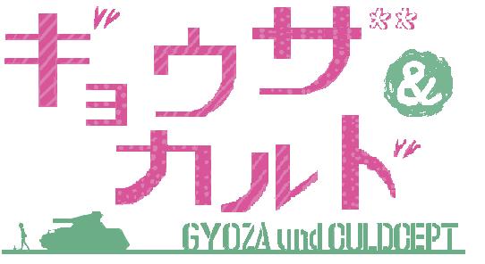 gyozaculd